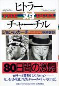 5月10日(1940年) ヒトラー、西欧攻撃開始宣言 チャーチル首相就任(砂布巾のLW 第3部その2)+オイスキルヘン彷徨い記