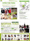 東京ミッドタウン・ミッドパーク ヨガ~六本木ヒルズ~虎の門ヒルズ