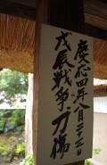 戊辰戦争時の傷跡が今も残る旧滝沢本陣/福島・会津若松