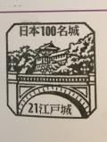 山手線で行く日本100名城  《江戸城》