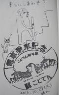 ほんとにしあわせ?こんぴら参り&高松の☆猪熊弦一郎現代美術館へ