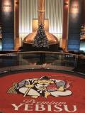 恵比寿-4 ヱビスビール記念館 歴史を振り返る展示 ☆特製ビールで乾杯(4000冊達成)