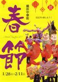 横浜中華街で2017年春節を祝う