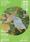 今年最後の展覧会になりそう。京都文化博物館の「絵画の愉しみ、画家のたくらみ」展の写真