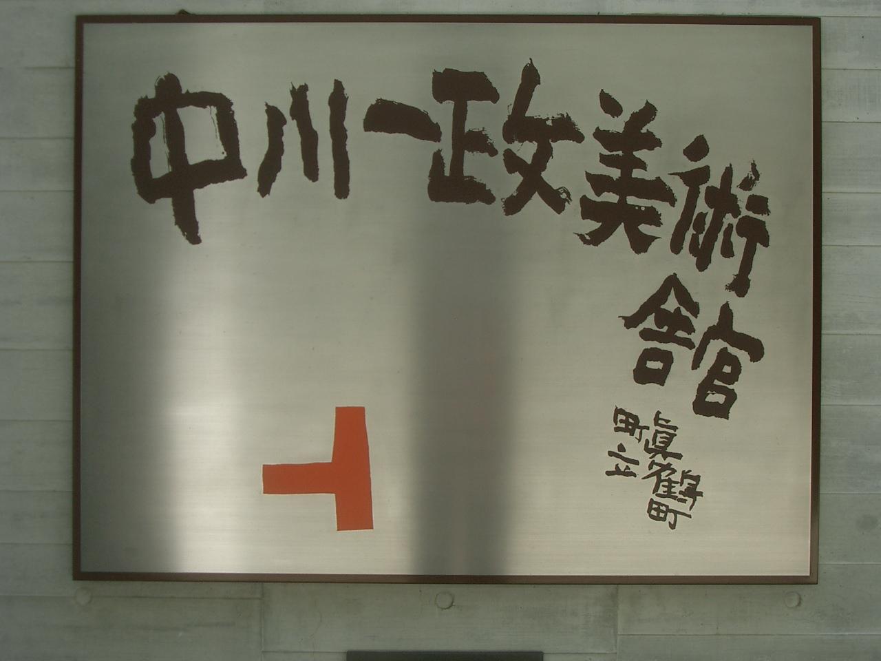 中川一政の画像 p1_39