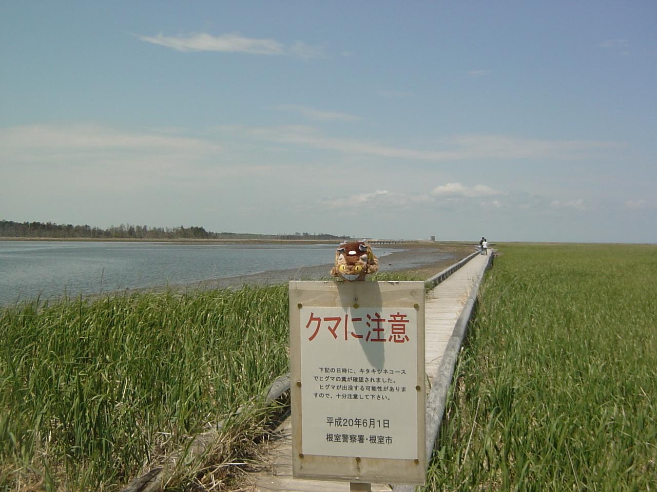 2008年6月道東初ドライブ?「最東...