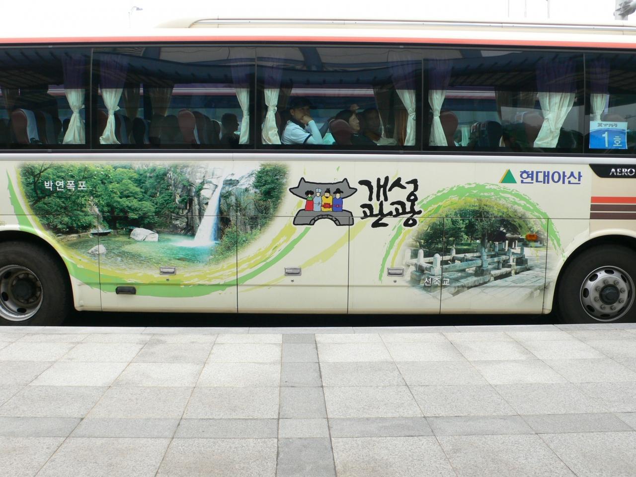 ソウルから行く北朝鮮 ケソン日帰りツアー