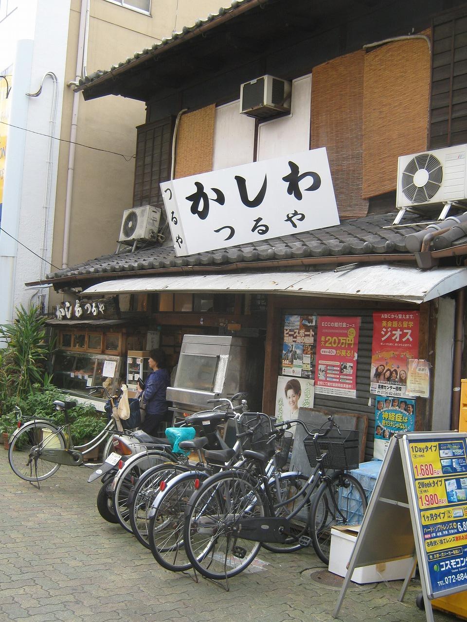 ちょっとディープ大阪 島本町旅...