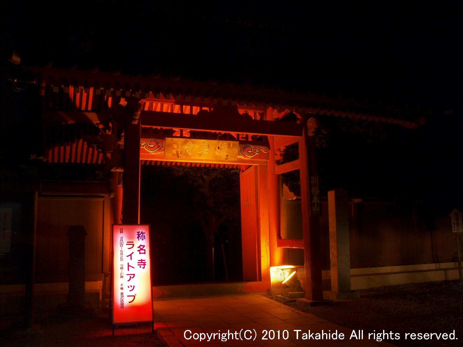 称名寺ライトアップ