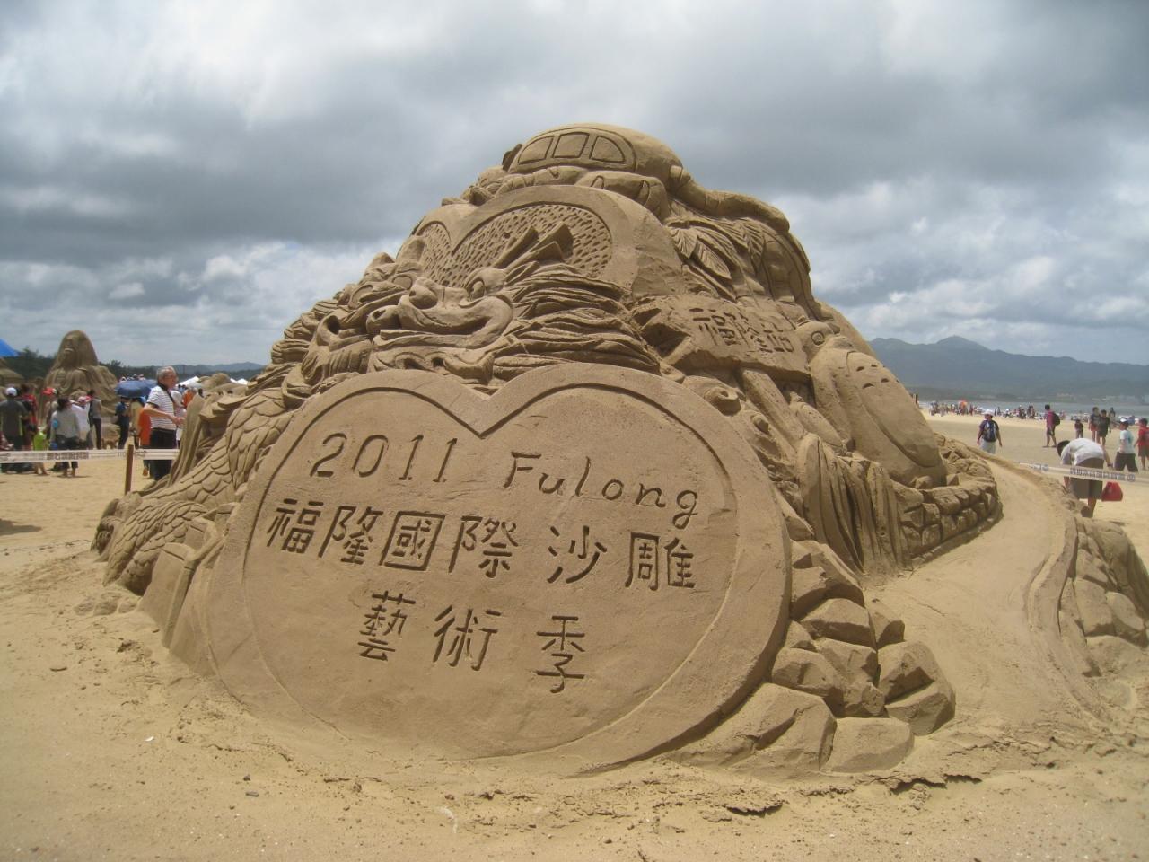 2011福隆国際砂アート芸術祭  ( 台湾 )