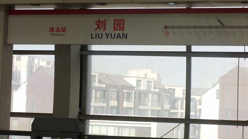 天津市k地下鉄1号線北の終点対園駅から小白楼駅まで戻り国際大廈のJALを確認