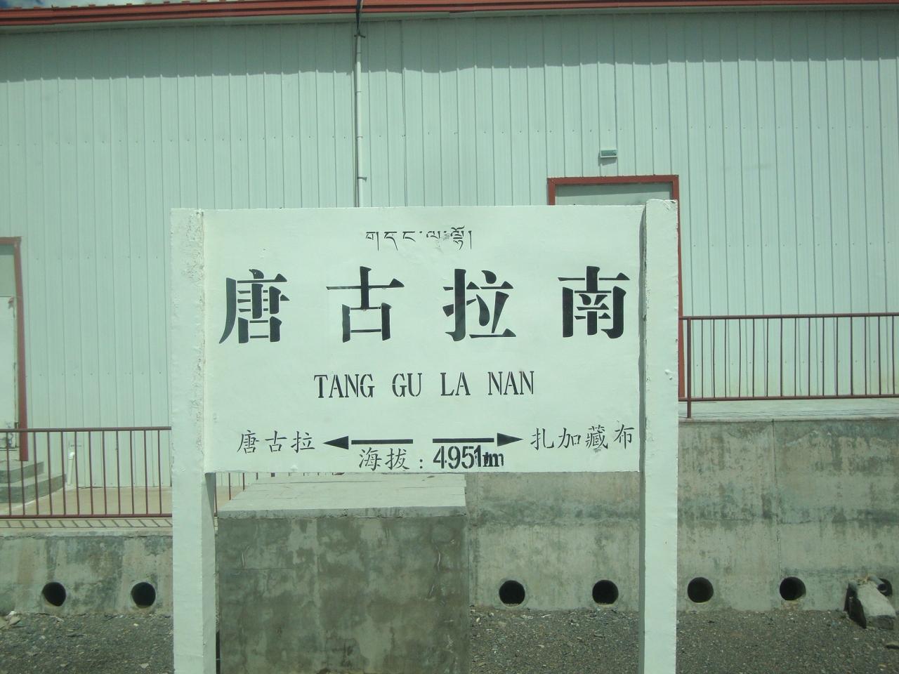 青海チベット鉄道の旅・・・1等寝台車両軟臥に乗車