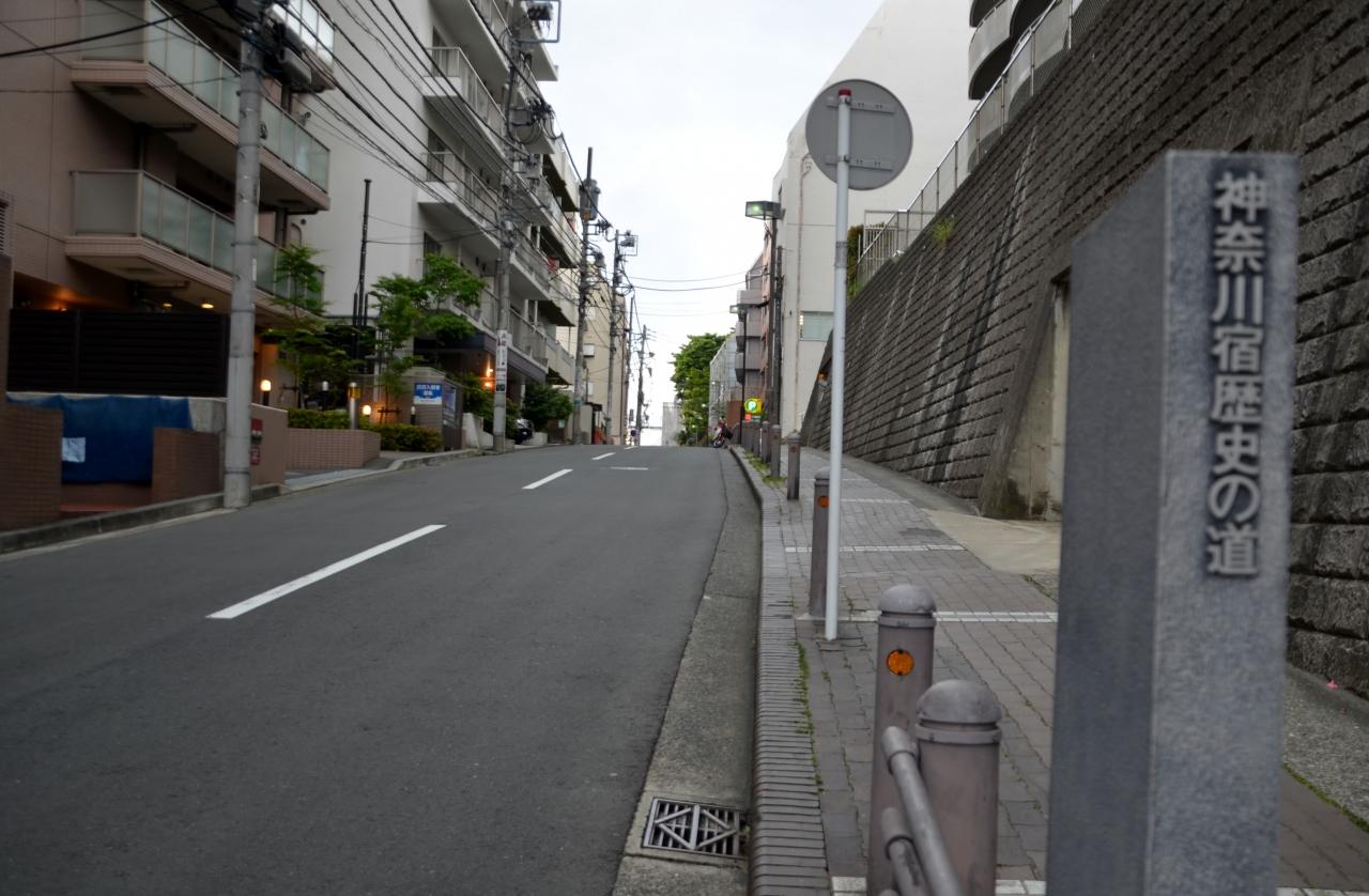 旧東海道 神奈川宿の散策