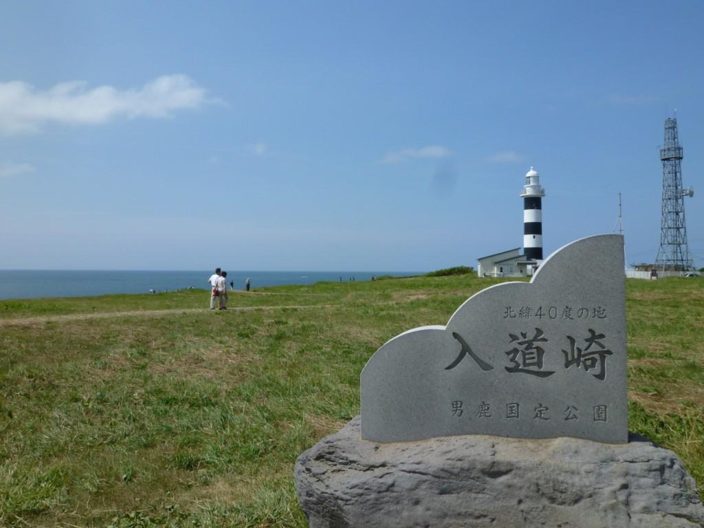 「男鹿半島 入道崎」の画像検索結果