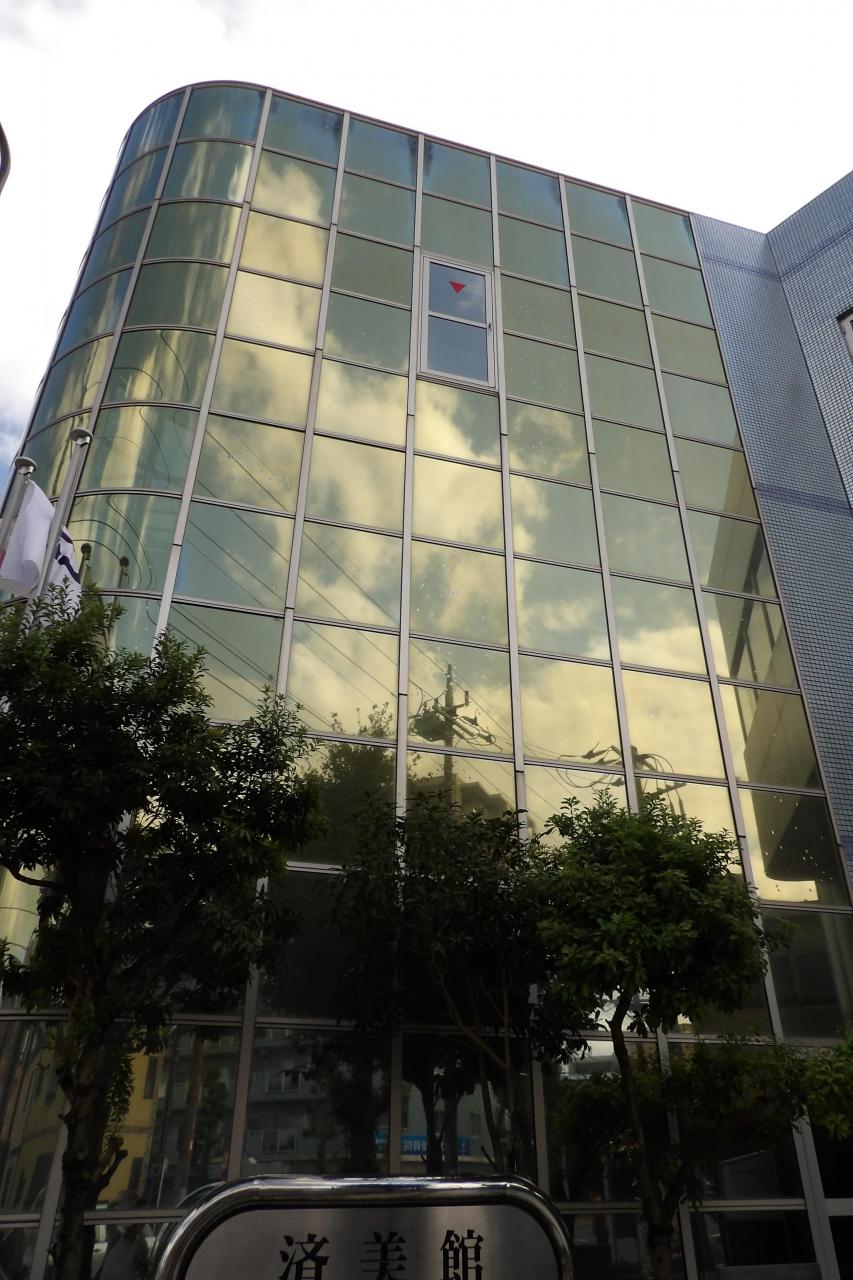 藤沢公民館分館 済美館(藤沢市...