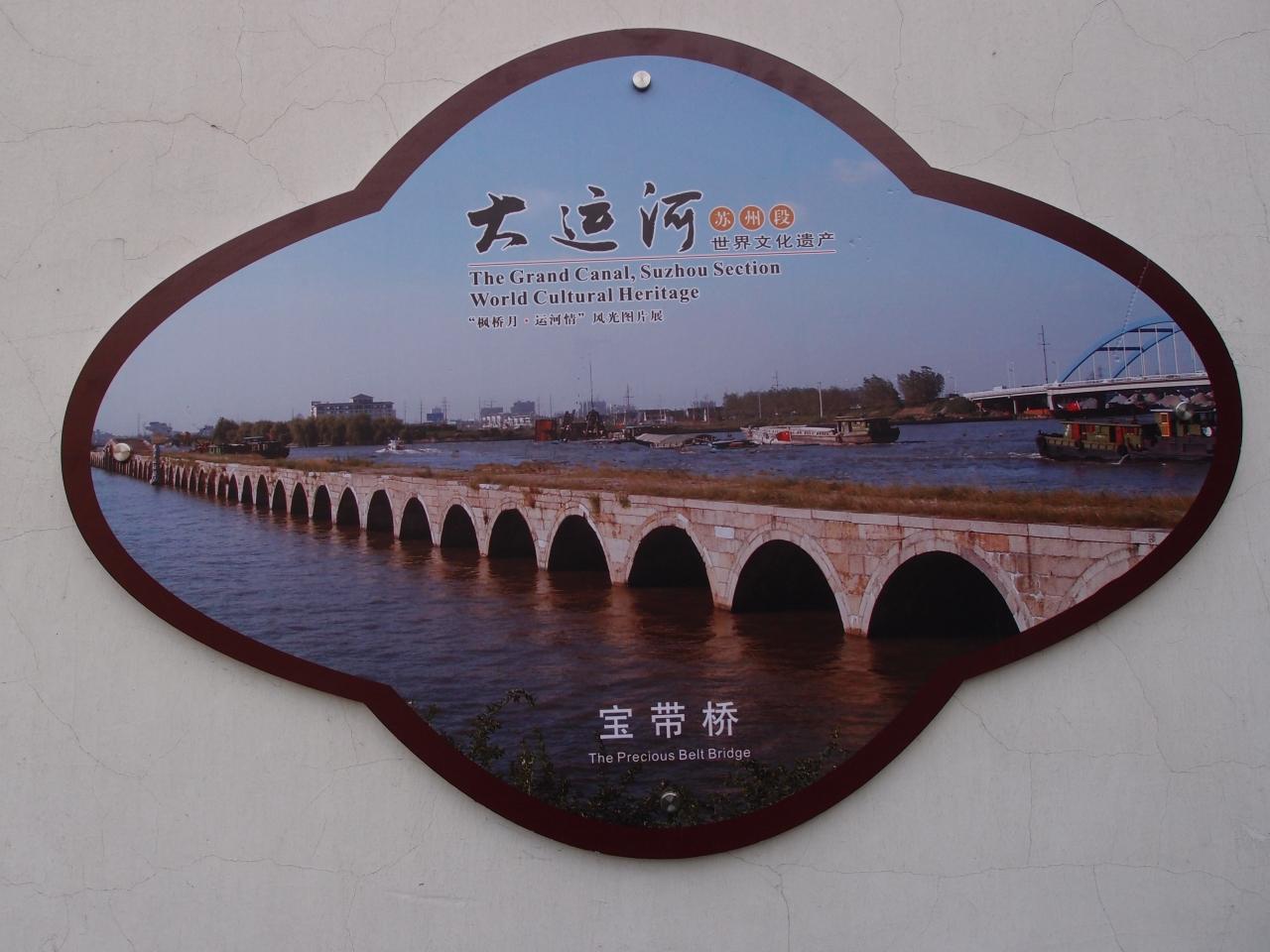 京杭大運河の画像 p1_30