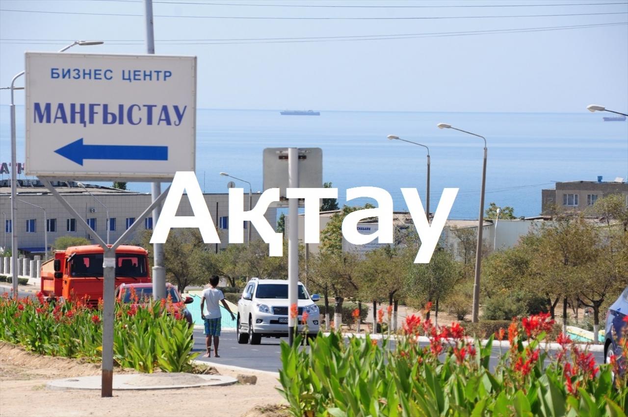 カザフスタンの都市の一覧