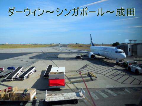 2015年5月日本滞在記�〜出発編    ダーウ...
