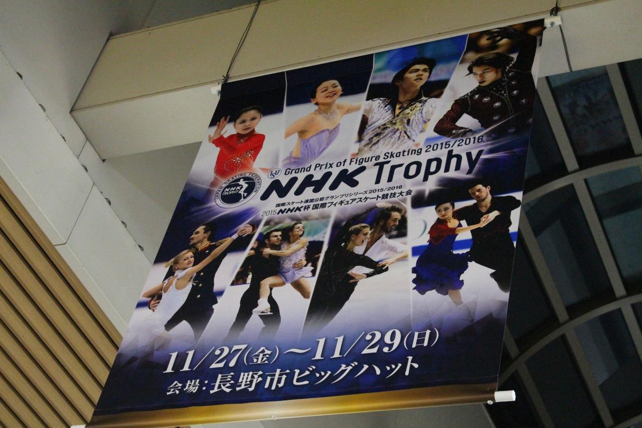 興奮!!2015NHK杯国際フィギュア...