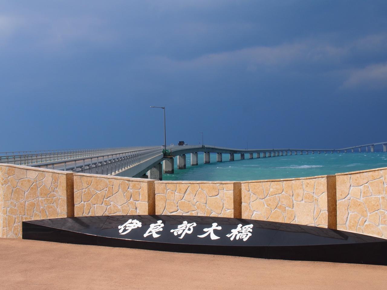 『伊良部島、下地島を一周』 [伊良部島・下地島]のブログ・旅行記 by lion3さん