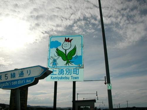 No.158【上湧別町】