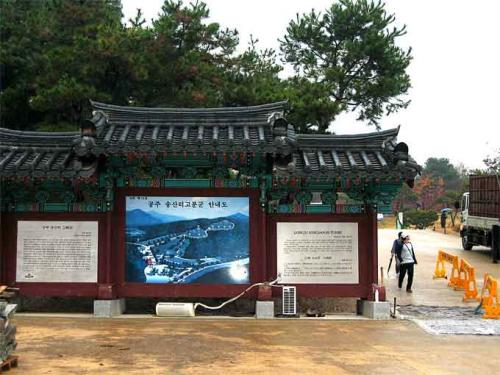 武寧王陵の画像 p1_2