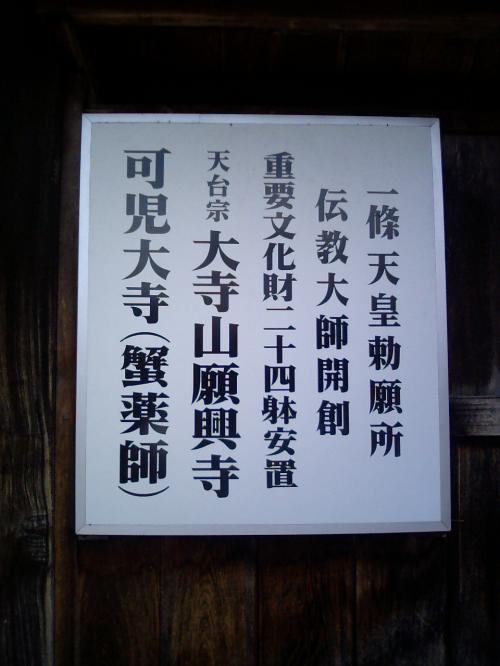 名鉄の終点駅 御嵩(みたけ)