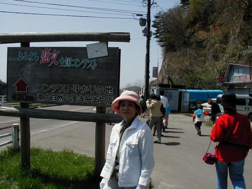 2002.04みちのく花紀行(その1)きみまち阪公園