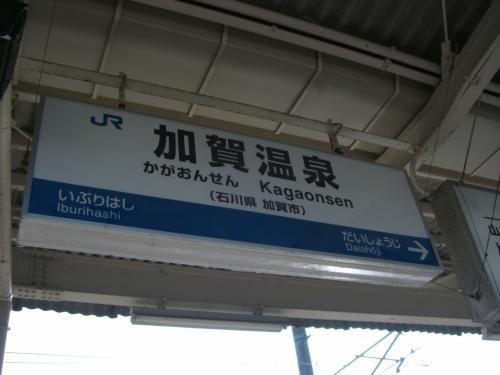 特急しらさぎで片山津温泉の旅