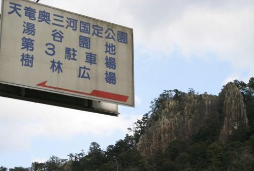 小さな旅●新城 石雲寺の節分草と鳳来寺参拝