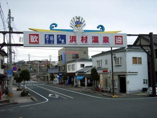 18きっぷで行く 東郷温泉&浜村温泉 【その2】