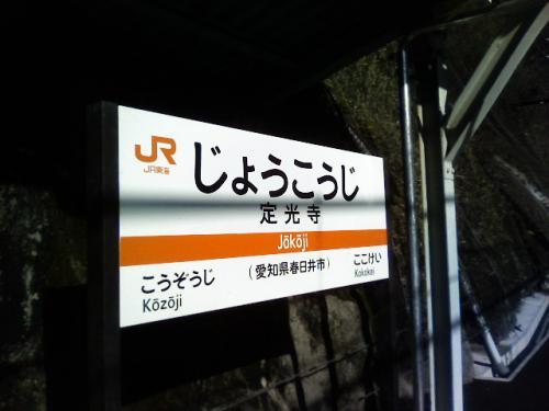 中央西線・飯田線途中下車記?定光寺