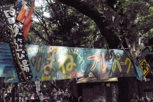 梅ヶ丘 はねぎプレイパーク 音工場HANEDAバリガムラン公演