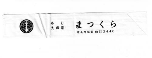1997 「北海道ニューワイド周遊券」の旅。 【その3】増毛・留萌篇