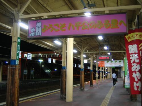 青春18キッパーの旅2006・夏(2) 大舘