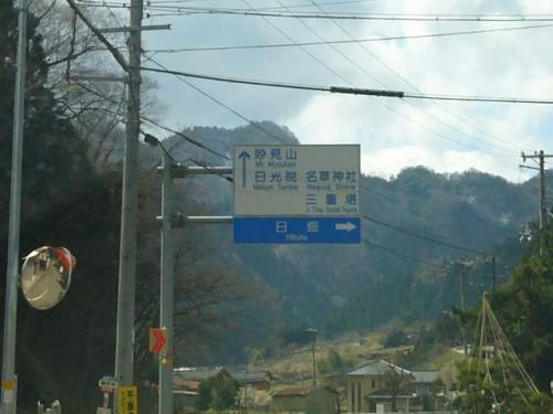 但馬妙見・名草神社1「吹雪の但馬・竹田城の旅 その6」