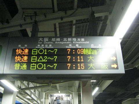 食パン電車に乗りに行こう(2008年冬・まずは南今庄へ)