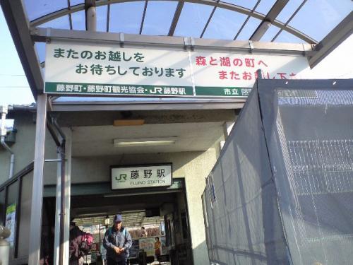 陣馬山ハイキング