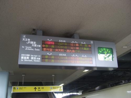 2008年乗りつぶし防衛活動<2> おおさか東線