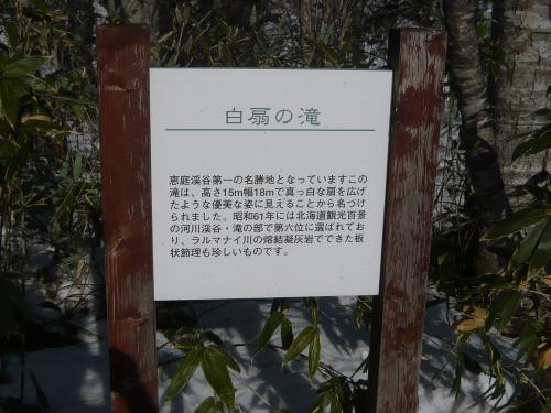 早春の北海道2泊3日の旅 《その14》恵庭渓谷の3つの滝編