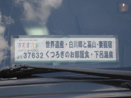 バスツアー 飛騨・高山・白川郷・下呂温泉の旅(天竜舟下りだ~) 1日目【その?】 【作成中】