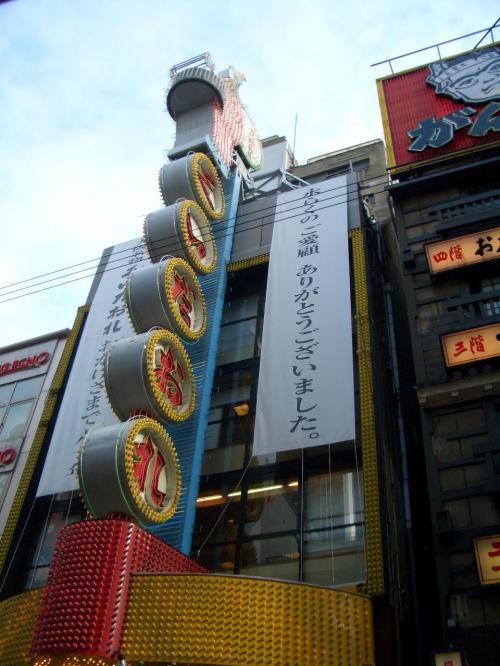 久し振りの大阪日帰り旅行 (なんば編) VOL2