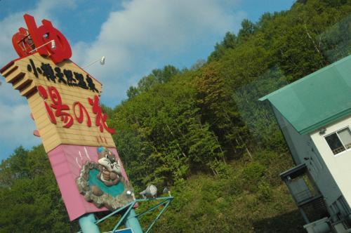 朝里川温泉/ちょっと奮発してみました。