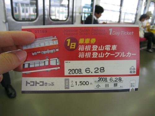 2008 箱根登山鉄道ぶらり旅