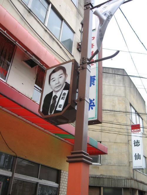 南利明 (俳優)の画像 p1_13