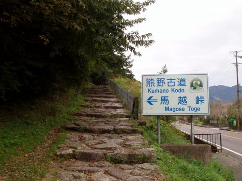 またまた一人旅(世界遺産熊野古道馬越峠編)