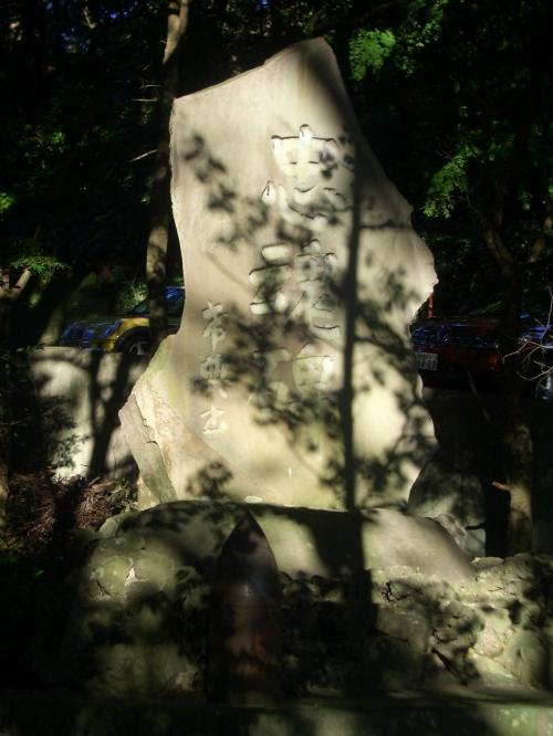 東海道本線歴史的痕跡探訪記 ~丹那隧道完成秘話 碑文から読取れし或る歴史的事実~