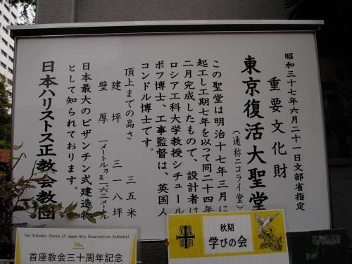 江戸東京紀行(ニコライ神父の熱意で7年の歳月をかけた、ニコライ堂の巻)
