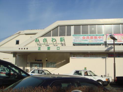 2009.2 古牧温泉「青森屋」1泊旅行(新幹線)