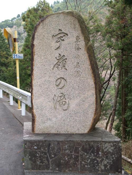静岡滝めぐり? 滝メグラーが行く18 宇嶺(うとうげ)の滝 静岡県藤枝市
